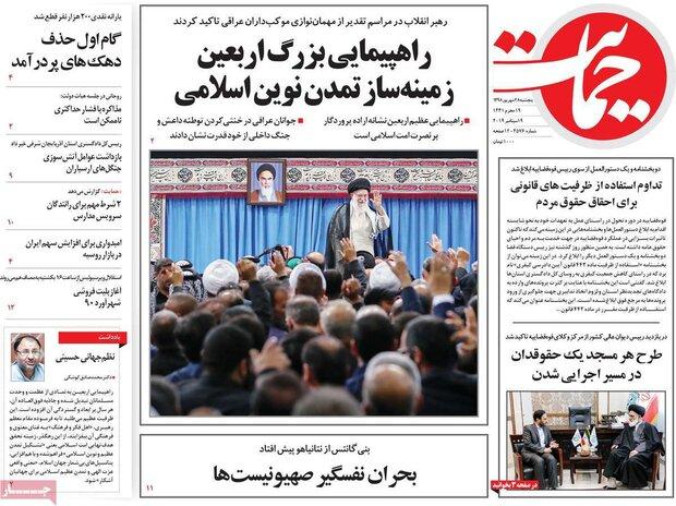 صفحه اول روزنامههای ۲۸ شهریور ۹۸