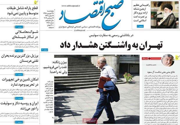 صفحه اول روزنامههای اقتصادی ۲۸ شهریور ۹۸