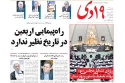 صفحه اول روزنامههای استان قم ۳۰ شهریور ۹۸