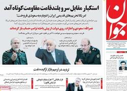 صفحه اول روزنامههای ۳۰ شهریور ۹۸