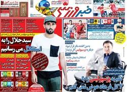 صفحه اول روزنامههای ورزشی ۳۰ شهریور ۹۸