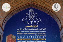 دوازدهمین کنفرانس ملی مهندسی نساجی ایران فراخوان داد