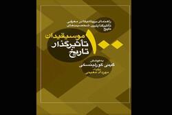کتاب «۱۰۰موسیقیدان تاثیرگذار تاریخ» چاپ شد