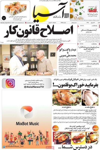 صفحه اول روزنامههای اقتصادی ۳۰ شهریور ۹۸