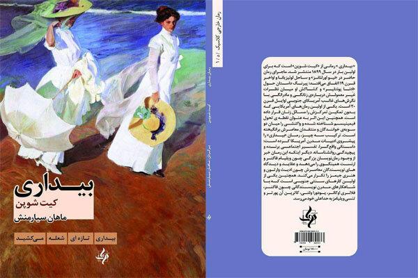 «بیداری» کیت شوپن در ایران