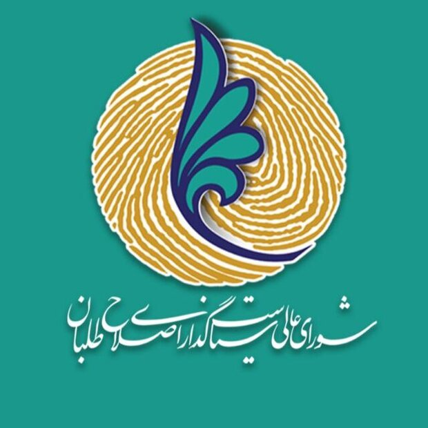 «طرح سرا» درشورای عالی سیاستگذاری جبهه اصلاح طلبان به تصویب رسید