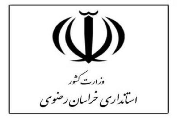 ساعت کاری دستگاههای اجرایی و بانکهای شهر مشهد تغییر می کند