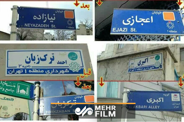 اظهارات ضدونقیض شهرداری درباره حذف کلمه شهید از تابلوها!