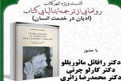 نقد و بررسی کتاب در دست انتشار «ادیان در خدمت انسان»