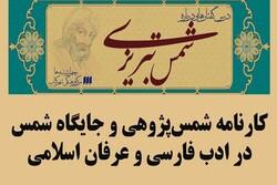 درسگفتارهایی درباره شمس تبریزی برگزار می شود