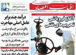 صفحه اول روزنامههای اقتصادی ۳۱ شهریور ۹۸