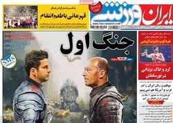 صفحه اول روزنامههای ورزشی ۳۱ شهریور ۹۸
