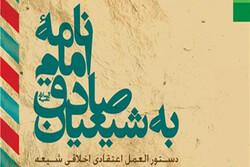 «نامه امام صادق(ع) به شیعیان» در پنجمین پله نشر ایستاد
