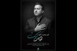 آلبوم «لبیک» شهروز حبیبی در نخلستان اوج رونمایی میشود