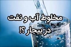 آلودگی آب بیجار با نفت/چاه های آب شرب  نگهبان ندارد