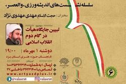 جایگاه هیئت در گام دوم انقلاب در حسینیه ایران تبیین میشود