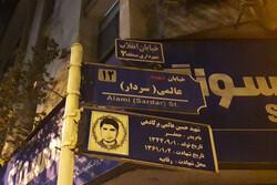 سریال حذف نام شهید به رشت رسید/ لزوم اقدام جدی شهرداری