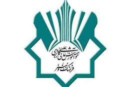دانشکده فرهنگ و هنر کرمانشاه تعطیل شد