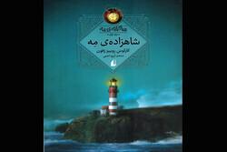 اولین جلد از سهگانه داستانی مِه برای نوجوانان چاپ شد