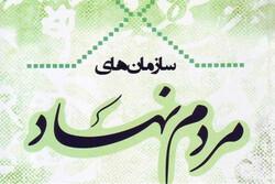 تعداد سازمانهای مردم نهاد در استان بوشهر ٢۵ برابر شده است