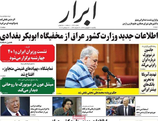 2صفحه اول روزنامههای 31 شهریور 98