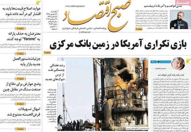 صفحه اول روزنامههای اقتصادی 31 شهریور 98