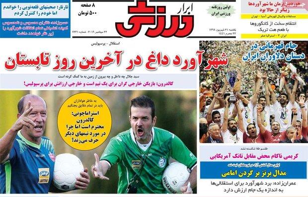 صفحه اول روزنامههای ورزشی 31 شهریور 98