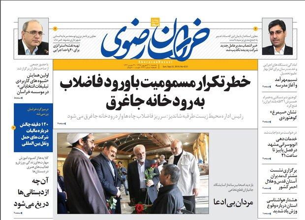روزنامه های خراسان رضوی 31 شهریور