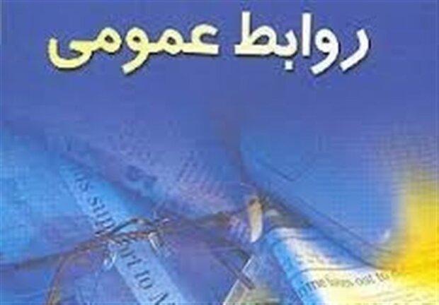 کتاب «برنامهریزی برای روابط عمومی» منتشر میشود