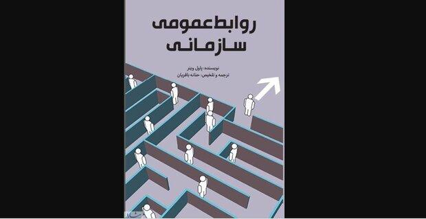 کتاب «روابط عمومی سازمانی» منتشر میشود