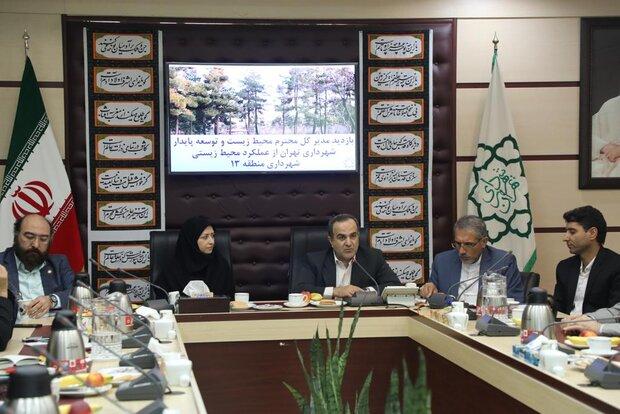 پتانسیل شرق تهران برای اجرای پروژه های زیست محیطی