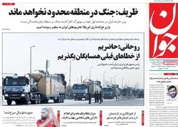 صفحه اول روزنامههای ۱ مهر ۹۸