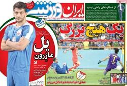 صفحه اول روزنامههای ورزشی ۱ مهر ۹۸