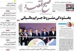 صفحه اول روزنامههای اقتصادی ۱ مهر ۹۸
