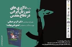 برگزاری نشست «برگی از دلاوری زنان ایران در دفاع مقدس» در رشت