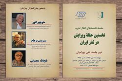نشست «نخستین حلقه ویرایش در نشر ایران» برگزار میشود