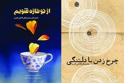 دو دفتر شعر از کلاهیاهری منتشر شد/ بازنشر «از تو تازه شویم»