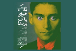دورهمی سه نویسنده در «به هوای پاک پرید»/آقای حسینپور کوچک میشود