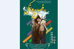 نمایشگاه «فصل پروانگی» در  قزوین برپا می شود