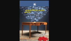 مجموعه دو جلدی «مدیریت روابط عمومی دولتی» منتشر شد