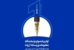 انتشار فراخوان آثار اولین جشنواره مطبوعات و رسانه اروند