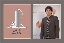 شرفی خبوشان دبیر دوازدهمین دوره جایزه جلال آل احمد شد