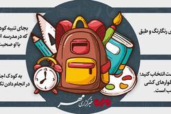 چطور بچهها را برای روزهای اول مدرسه آماده کنیم؟