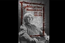 نکوداشت مسعود عربشاهی برگزار میشود