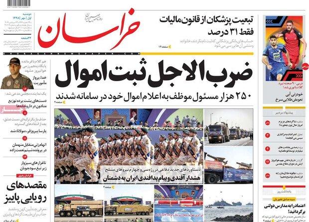 صفحه اول روزنامههای 1 مهر 98