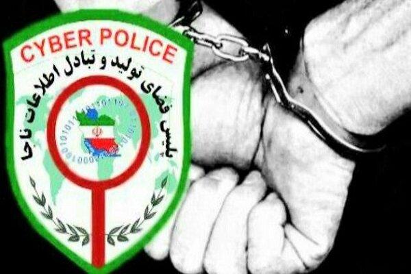 دستگیری عامل انتشار عکسهای خصوصی در فضای مجازی