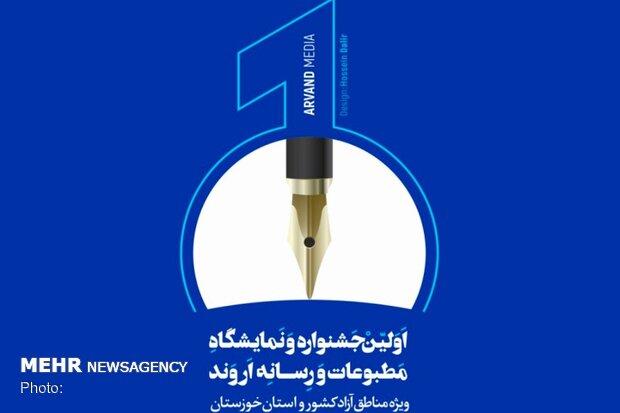 ۳۲۰ اثر به نخستین جشنواره مطبوعات و رسانه اروند ارسال شد