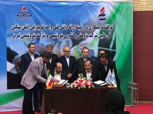 Iranian firms ink deal for indigenizing polymer production technology