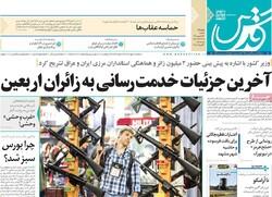 صفحه اول روزنامههای ۲ مهر ۹۸