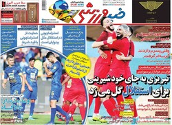 صفحه اول روزنامههای ورزشی ۲ مهر ۹۸